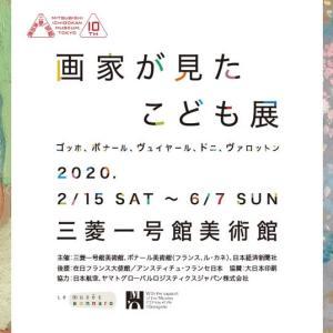 画家が見たこども展 at 三菱一号館美術館