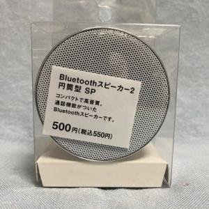 ダイソーBluetoothスピーカー2 円筒型