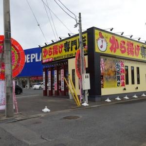 から揚げ専門店オープン