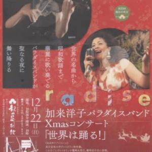 加来洋子パラダイスバンド・Xmasコンサート「世界は踊る!」@観山荘別館(2019.9.22.)