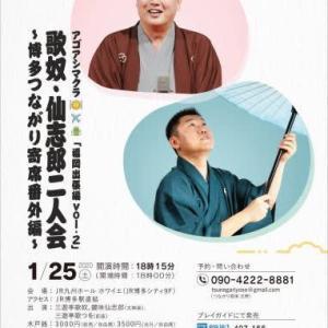 歌奴・仙志郎二人会@JR九州ホール(2020.1.25.)