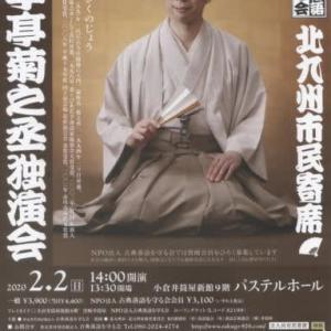 古今亭菊之丞独演会@パステルホール(小倉井筒屋新館9F)(2020.2.2.)