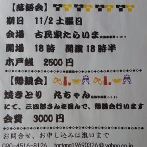 桂三四郎ひとり会@古民家たらいま(2019.11.2.)