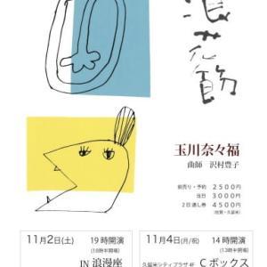浪花節「玉川奈々福」@Cボックス(2019.11.4.)