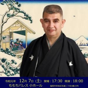 快楽亭ブラック毒演会~初冬編@ももちパレス(2019.12.7.)