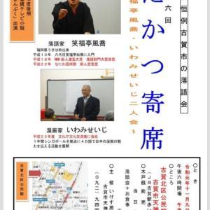 たかつ寄席「笑福亭風喬・いわみせいじ二人会」@古賀北区公民館(2019.11.9.)