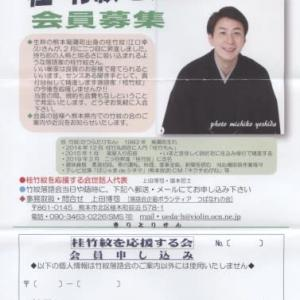 桂 竹紋を応援する会