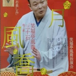 笑福亭風喬独演会@久留米シティプラザ「久留米座(2020.1.4.)
