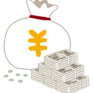 【給与公開】5月のお給料はいくら?東京23区内で働く夫の給与額公開。【令和最初のお給料♪】