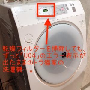 洗濯物が乾かない!?乾燥フィルターを掃除したら直りました!