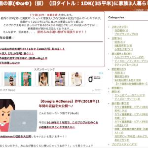 【FC2ブログ】のテンプレートをレスポンシブデザインに変更!