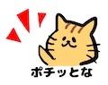 トラ猫のイラストが新しくなりました!【自作】
