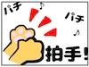 【FC2ブログ】「FC2拍手記事別ランキング」を追加!!