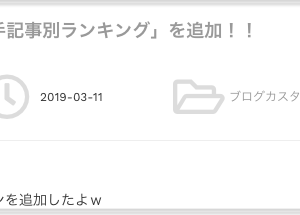 【FC2ブログ】最終更新日を表示してみました!