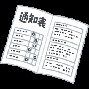 【小学1年生】長女の通知表。ちょっとモヤモヤ。