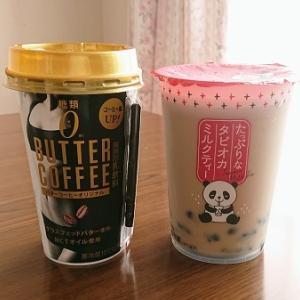 タピオカミルクティーとバターコーヒーを試す