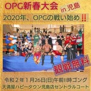 OPG児島大会開催間近