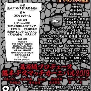熊本プロレス祭り