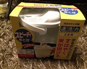 速洗力(対流式米研ぎ)