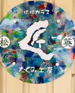 沖縄旅行Day3「琉球ガラス作り体験」