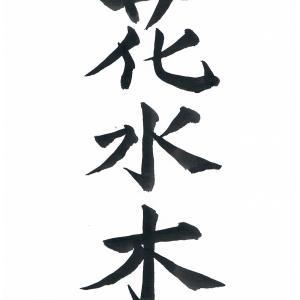 今日の漢字リクエスト2020-1  「花水木」で 艹(草)が化ける