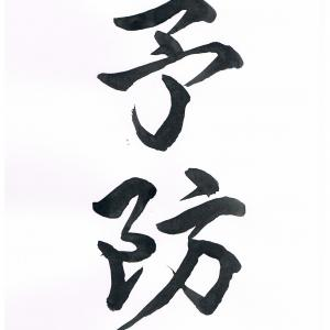 今日の漢字リクエスト2020-2  「予防」を力強く書く