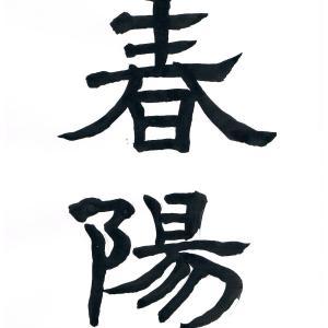今日の漢字リクエスト2020-3  「春陽」「春霞」を明るく書く