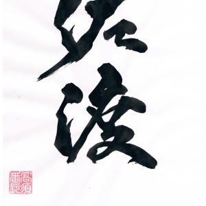 「今日の漢字」に追加de書2020-9 「佐渡」に番長流隷書を追加de書