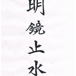今日の漢字リクエスト2020-9  「明鏡止水」を3書体で書く