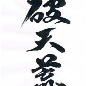 「今日の漢字」に追加de書2020-10 「破天荒」に相撲字と隷書を追加de書
