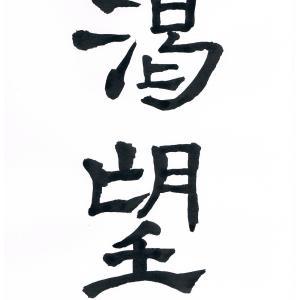 今日の漢字リクエスト2020-9  「渇望」を2書体で書く