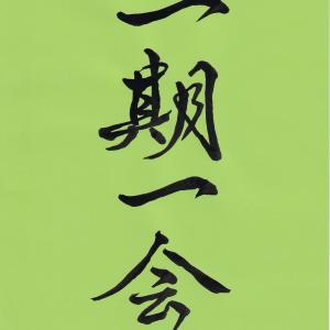 今日の漢字リクエスト2020-12「一期一会」で茶道の心得を意識する