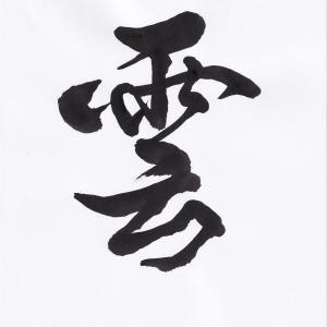 今日の漢字リクエスト2020-13  「雲」を 6書体で書く