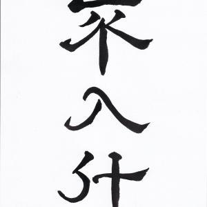 「今日の漢字」に追加de書2020-13 「不入斗(いりやまず)」に隷書・草書を追加de書