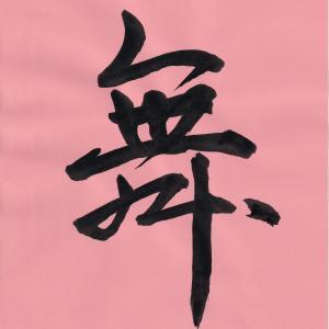 今日の漢字リクエスト2020-14  「舞」を 3書体で書く