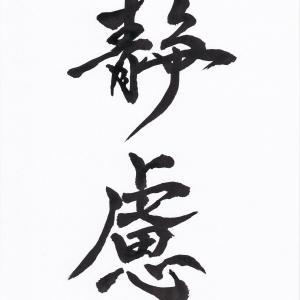 今日の漢字リクエスト2020-21  「静慮」を 4書体で書く