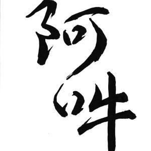 今日の漢字リクエスト2020-28 「阿吽」で出入の息風を表現する