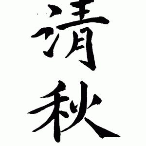 今日の漢字リクエスト2020-2  「清秋(せいしゅう)」を 2書体で書く