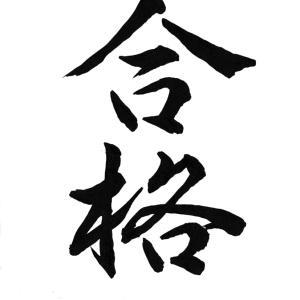 今日の漢字リクエスト2021-5 「合格」を 3書体で書く