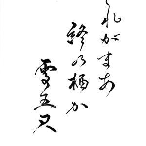 今日の漢字リクエスト2021-13「これがまあ終の栖(つひのすみか)か雪五尺」を行書で書く