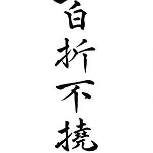 今日の漢字リクエスト2021-14「百折不撓(ひゃくせつふとう)」を2書体で書く
