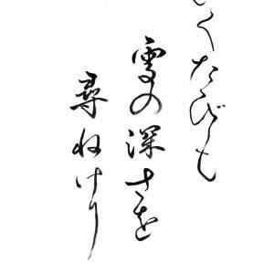 今日の漢字リクエスト2021-15 「いくたびも 雪の深さを 尋ねけり」を 行書で書く