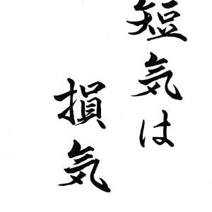今日の漢字リクエスト2021-16 「短期は損気」を 2書体で書く