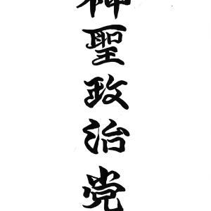 今日の漢字リクエスト2021-17「神聖政治党」を 2書体で書く