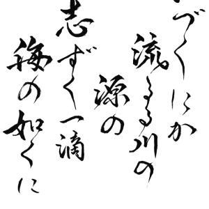 今日の漢字リクエスト2021-19「いづくにか 流るる川の 源の 志ずく・・・」を 行書で書く