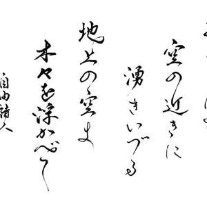 今日の漢字リクエスト2021-20「あまりにも 空の近きに 湧きいづる・・・」を 行書で書く
