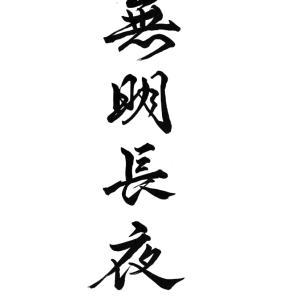 今日の漢字リクエスト2021-21「無明長夜」を 2書体で書く