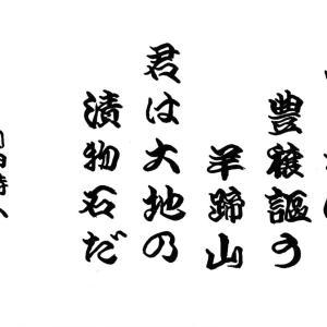 今日の漢字リクエスト2021-22「高らかに 豊穣謳う 羊蹄山 君は・・」を 番長流相撲字で書く