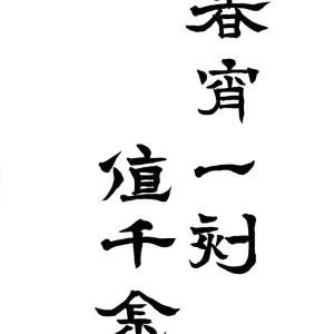 今日の漢字リクエスト2021-25「春宵一刻 値千金」を 2書体で書く