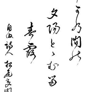 今日の漢字リクエスト2021-26「つかの間の 夕陽とどむる 春霞」を 草書で書く
